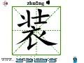 汉字笔画之装