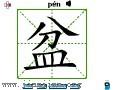 汉字笔画之盆