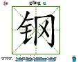 汉字笔画之钢