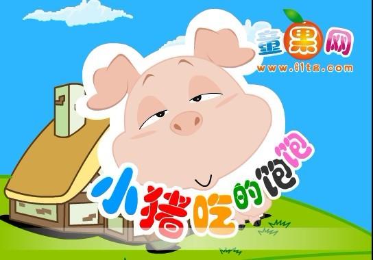 小豬吃的飽飽 - (童果兒歌)