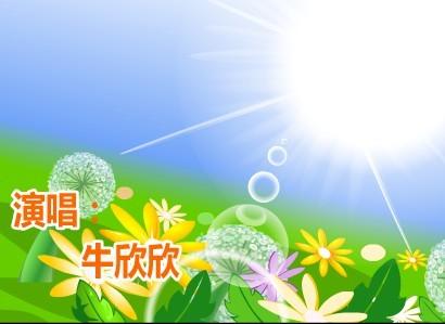 sunny baby - 牛欣欣